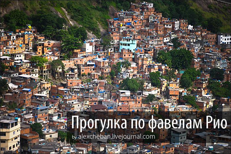 город рио де жанейро