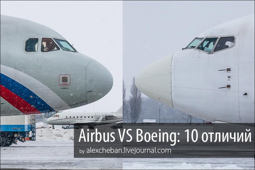 Боинг и Аэробус: найди 10 отличий!