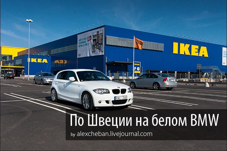 По Швеции на белом BMW...