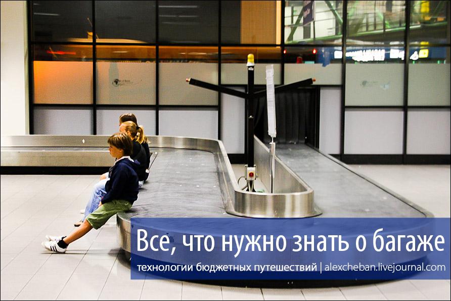 Правила Багажа: все, что нужно знать авиапутешественнику!