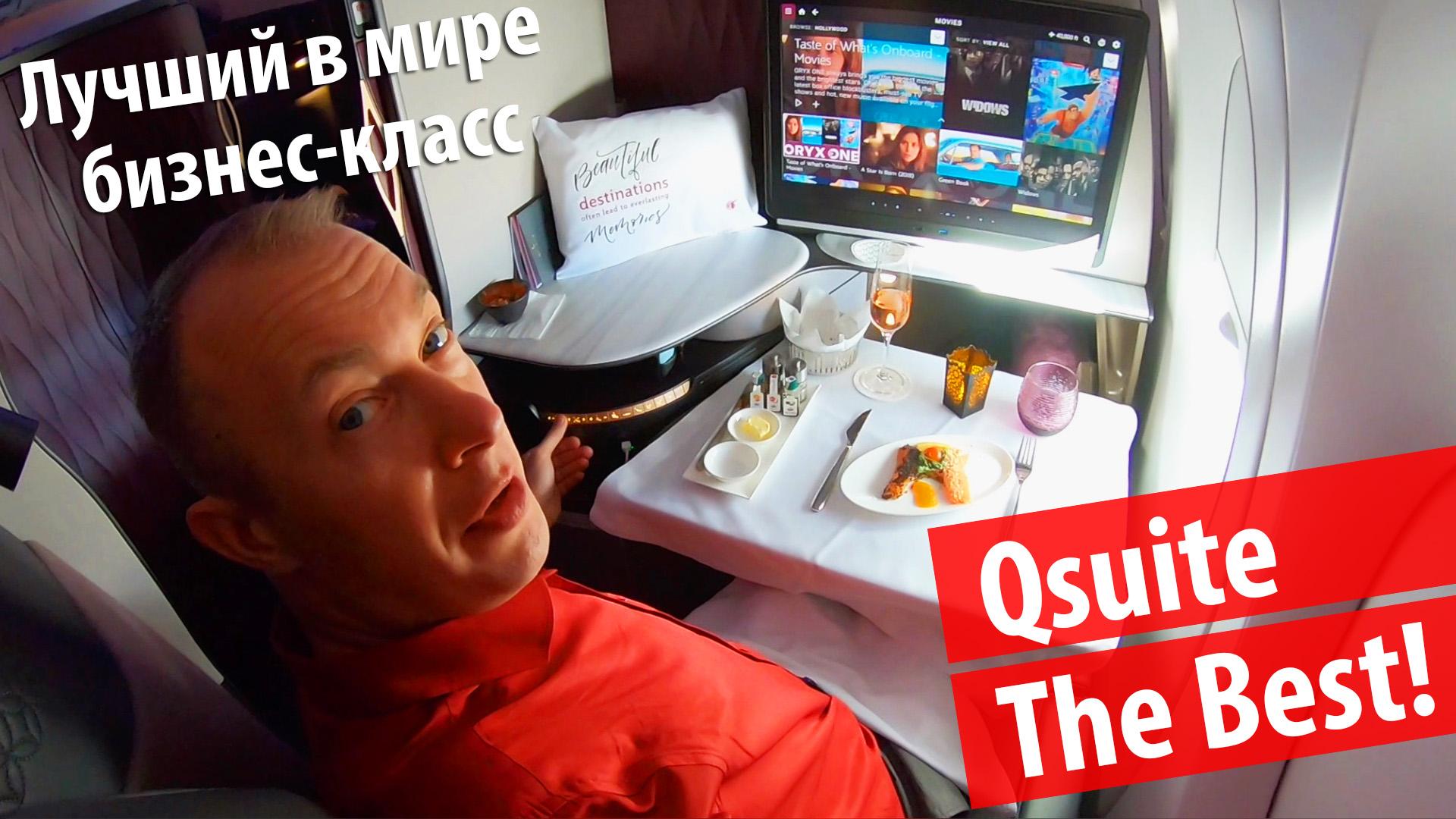 Видео-обзор: бизнес-класс Qsuites | Airbus A350 | Qatar Airways
